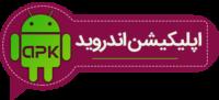 نهالستان شاه نهال خیری در میاندوآب - ایران آگهی یاب - 2
