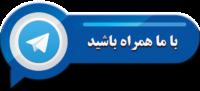 شرکت آرتان نهال سبزینه آذران در میاندوآب