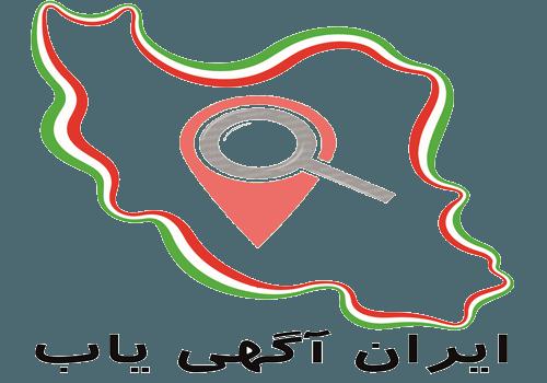 ایران آگهی یاب - IAY Map2 500 350 - ایران آگهی یاب - 1