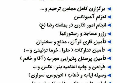 تشریفات محمدی در مشه...