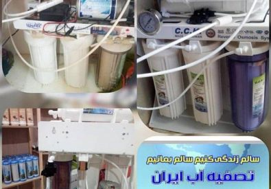 تصفیه آب ایران ( دری...