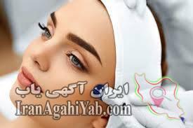 مرکز تخصصی زیبایی ال...