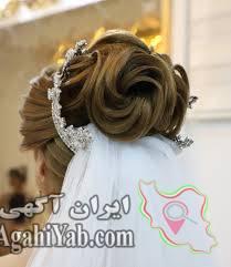 آرایشگاه عروس شهر در...