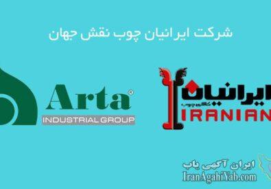 شرکت ایرانیان چوب نق...